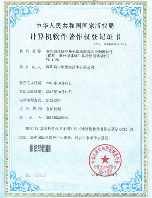 RFH LASER Software copyright certificate-15