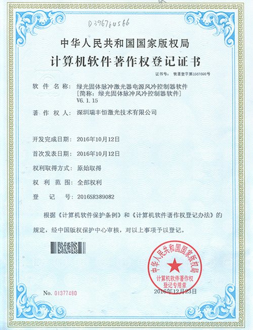 RFH LASER Software copyright certificate-14