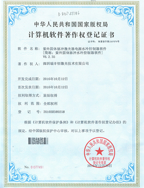 RFH LASER Software copyright certificate-13